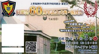 2016年7月3日(日)にグランドハイアット福岡に於きまして、上智福岡中学高等学校同窓会 創立第60周年記念式典・祝賀会>が開催されます。