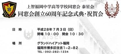 2016年7月3日(日)に上智福岡中学高等学校同窓会(泰星会)創立60周年記念式典・祝賀会が開催されました。