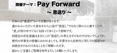 上智福岡中学高等学校同窓会 60周年記念式典・祝賀会の開催テーマはPay Forward 恩送りです。