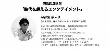 上智福岡中学高等学校同窓会 60周年記念式典・祝賀会の特別記念講演は、48期卒の宇都宮 崇人さんの時代を超えるエンタテイメントです。