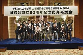 同窓会創立60周年記念式典・祝賀会主幹事の47期卒の皆様