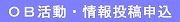 24 OB活動・情報投稿申込