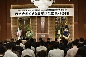上智福岡中学高等学校同窓会(泰星会)創立60周年記念式典・祝賀会