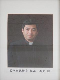 第16代校長 梶山 義夫 師