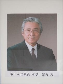 第18代校長 水谷 繁夫 氏