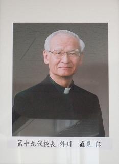 第19代校長 外川 直見 師