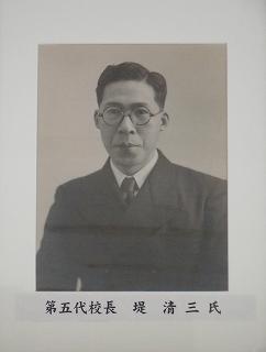 第5代校長 堤 清三 氏