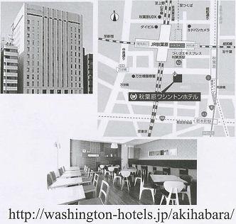 秋葉原ワシントンホテル 3F ボンサルーテ・カフェ