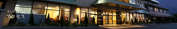 福岡山の上ホテル