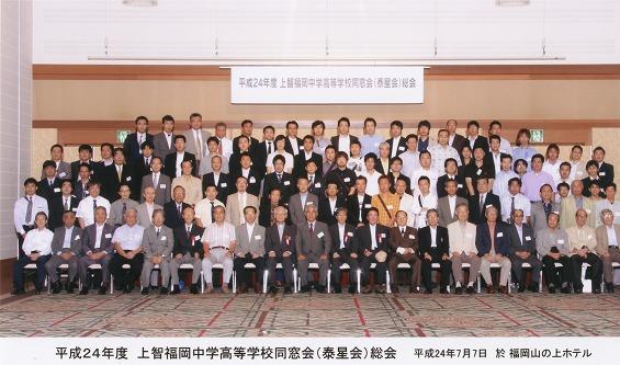 平成24年度上智福岡中学高等学校同窓会