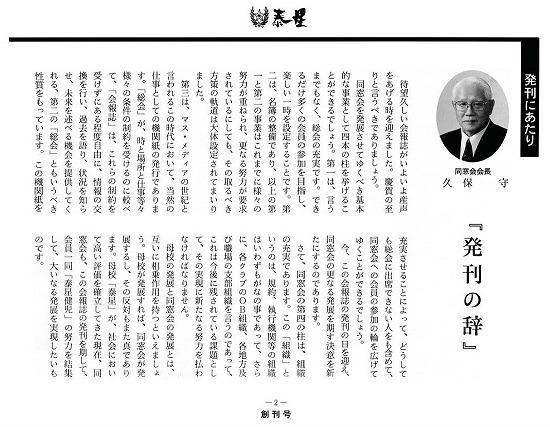 【泰星学園同窓会会報 創刊号(1955年4月)】に同窓会会報発刊の辞が掲載されています。