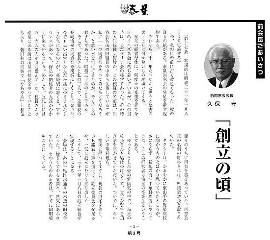 【泰星学園同窓会会報 第3号(1957年5月)】に同窓会長退任の辞が掲載されています。