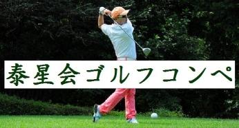 2017年10月7日(土)泰星会ゴルフコンペのご案内