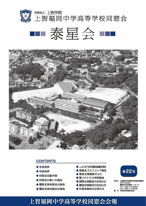 上智福岡中学高等学校同窓会(泰星会)会報(2016年版)臨時特別号