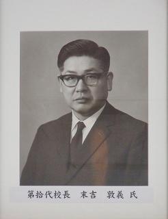 第10代校長 末吉 敦義 氏