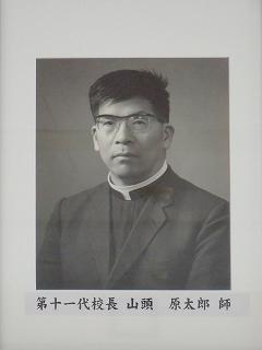第11代校長 山頭 原太郎 師