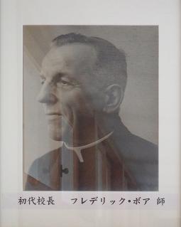 初代校長 フレデリック・ボア 師