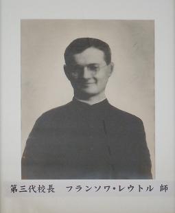 第3代校長 フランソワ・レウトル 師