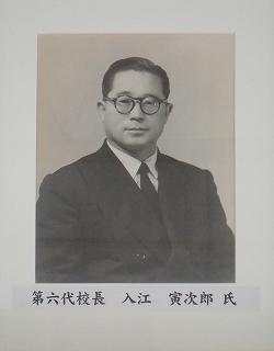第6代校長 入江 寅次郎 氏