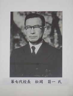第7代校長 松岡 菊一 氏