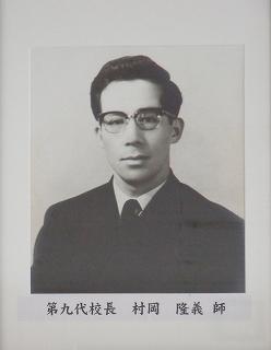 第9代校長 松岡 隆義 師