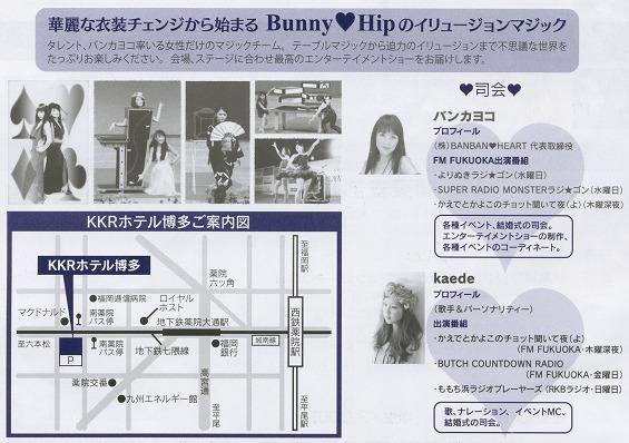 司会は色んな番組でお馴染みのタレントのバンカヨコさんとマジックチームのBunny Hip、そして、歌手&パーソナリティーの「Kaede」ちゃんです。