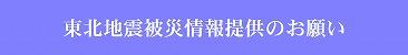 東北地震被災情報のご提供はこちらからどうぞ。