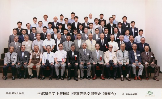平成25年度上智福岡中学高等学校同窓会