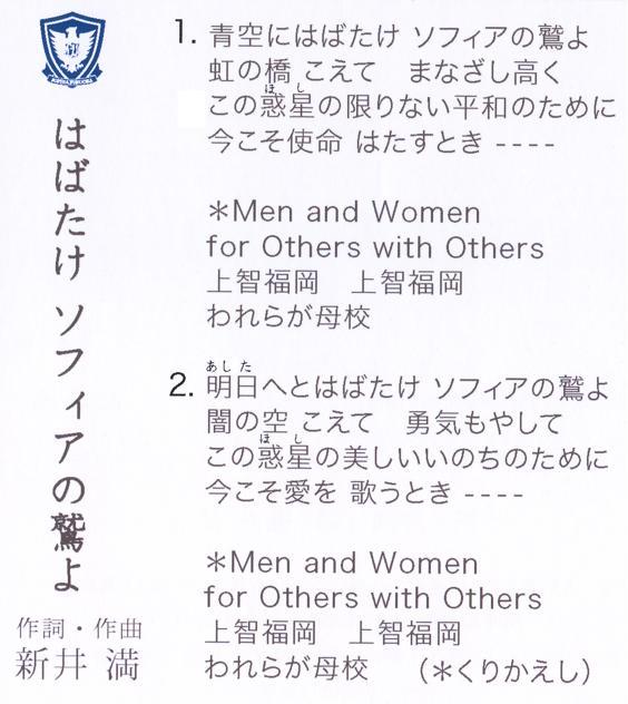 上智福岡中学高等学校の校歌である「はばたけソフィアの鷲よ」です。