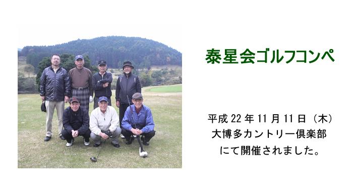 泰星会ゴルフコンペ