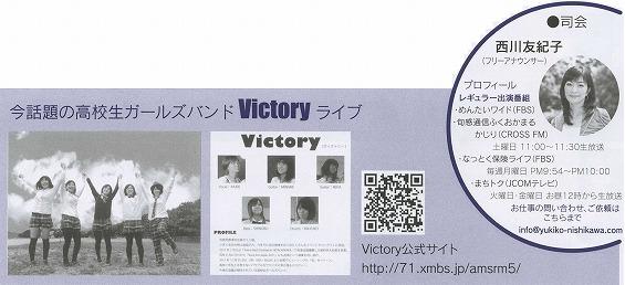 司会はめんたいワイドなどの番組でお馴染みのフリーアナウンサーの西川友紀子さん、そして、イベントは今話題の高校生ガールズバンド「Victory」のライブ演奏をお楽しみ下さい。