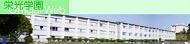学校法人上智学院 栄光学園中学高等学校の公式ウェブサイトです。
