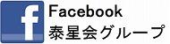 フェイスブック泰星会グループ