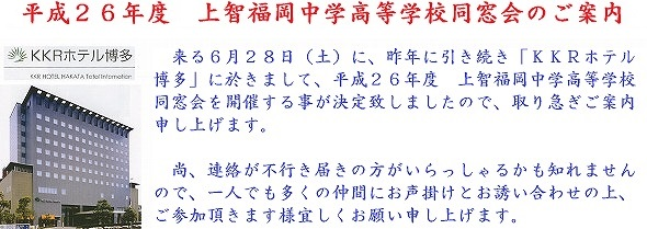 平成26年度 上智福岡中学高等学校同窓会開催のご案内です。