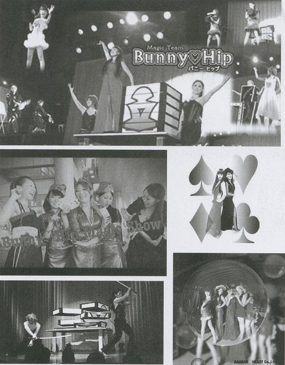 イベントはお馴染みのタレントのバンカヨコさん率いる女性マジックチーム<Bunny Hip>の華麗な衣装チェンジから始まる、イリュージョンマジックの数々です。
