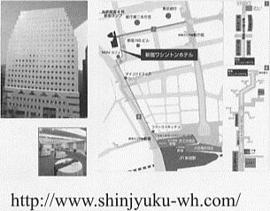 新宿ワシントンホテルホテル新館
