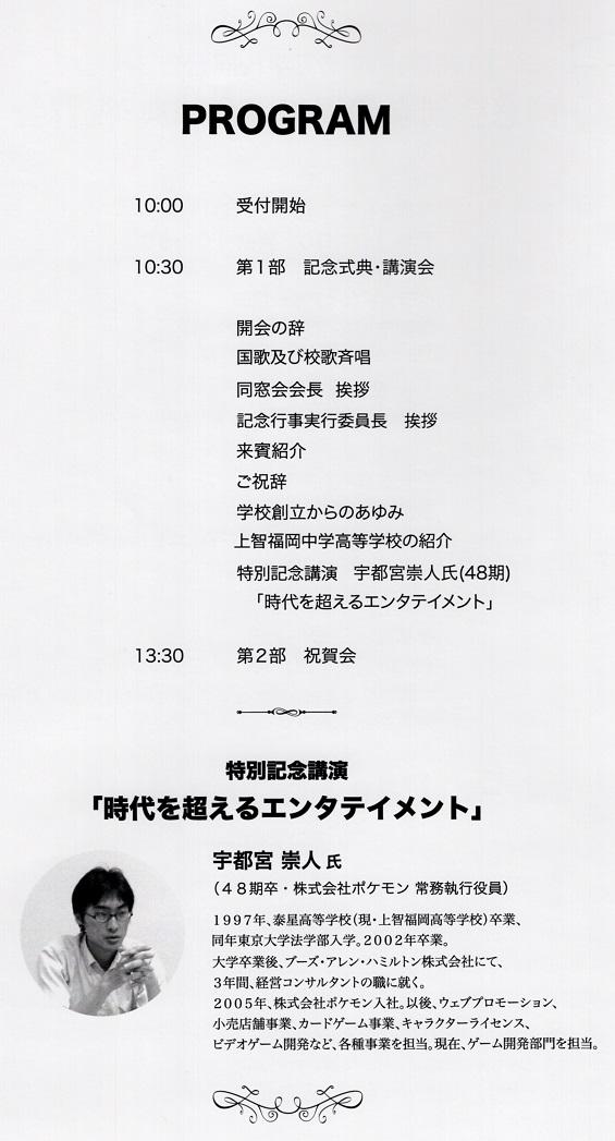 上智福岡中学高等学校同窓会 創立第60周年記念式典・祝賀会チラシ裏面