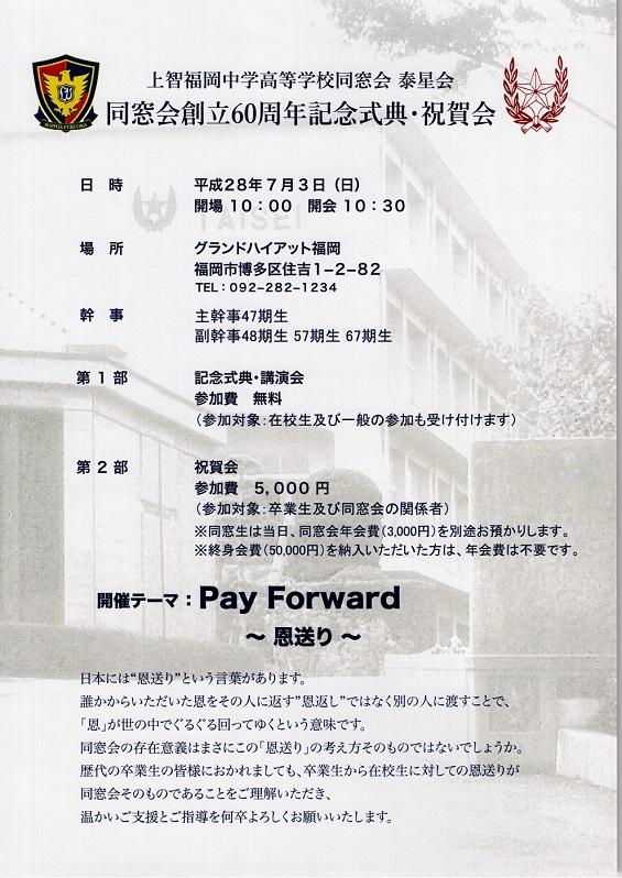 上智福岡中学高等学校同窓会 創立第60周年記念式典・祝賀会チラシ表面