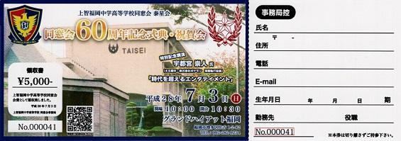 上智福岡中学高等学校同窓会 創立第60周年記念式典・祝賀会チケット
