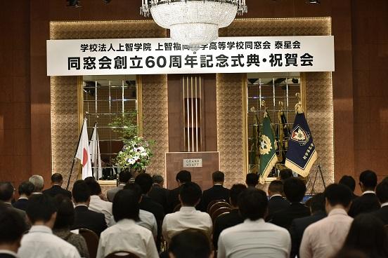 2016年7月3日(日)開催 上智福岡中学高等学校同窓会(泰星会)創立第60周年記念式典・祝賀会の報告です。