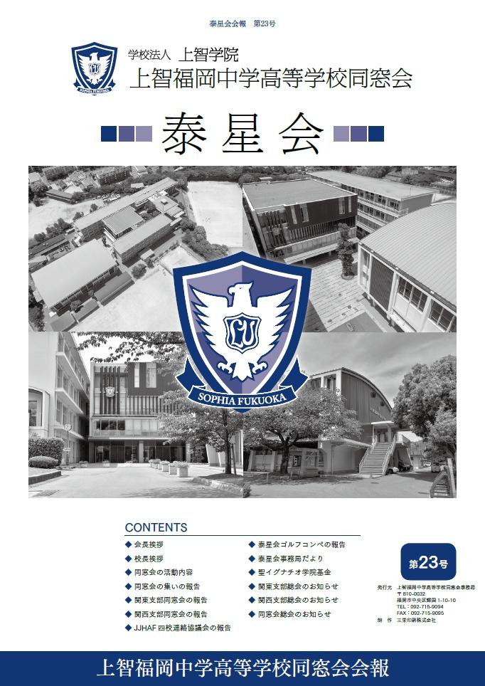 上智福岡中学高等学校同窓会(泰星会)会報(第22号/2017年/平成29年)