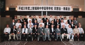 2018年6月30日(土)平成30年度 上智福岡中学高等学校同窓会の報告