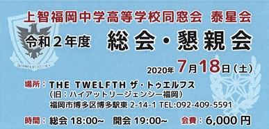 <案内>2020年7月18日(土)第64回 泰星会 総会・懇親会