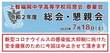 <緊急通知>2020年7月18日(土)第64回 泰星会 総会・懇親会中止のお知らせ