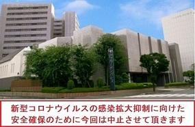 <緊急通知>2020年11月14日(土)第8回 泰星会 関西支部同窓会中止のお知らせ
