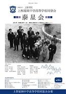 <告知>泰星会 会報第26号(2021年/令和3年度版)印刷・発送のお知らせ